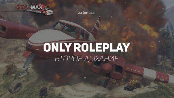 Второе чухалка Only RolePlay