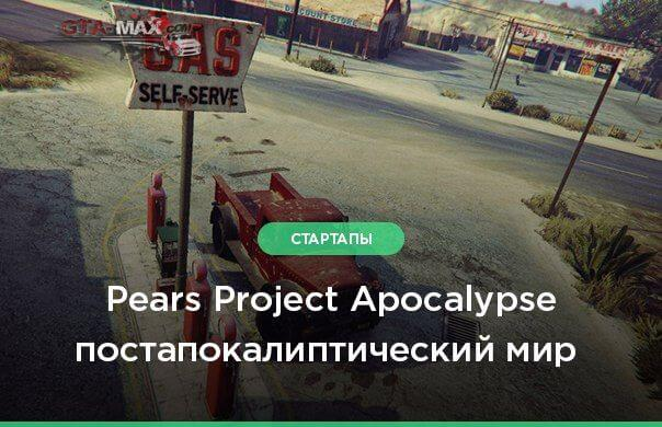 Постапокалиптический подлунный мир для Pears Project Apocalypse