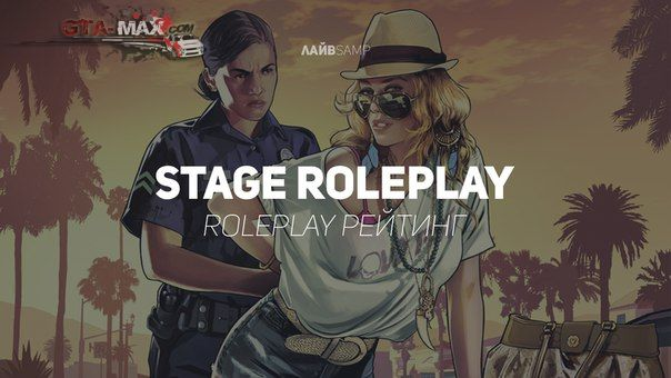 RolePlay рейтинг на Stage RP