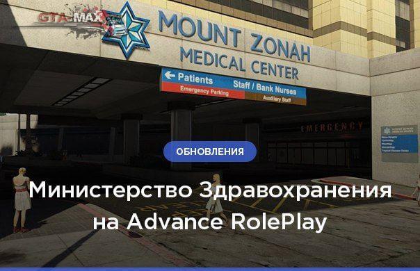 Обновление Министерства Здравохранения для Advance RP