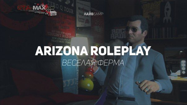 Веселая ферма на Arizona RolePlay