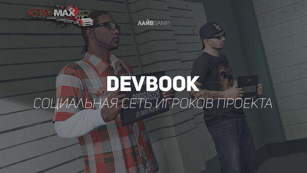 Социальная обмет Devbook с Devgaming RolePlay