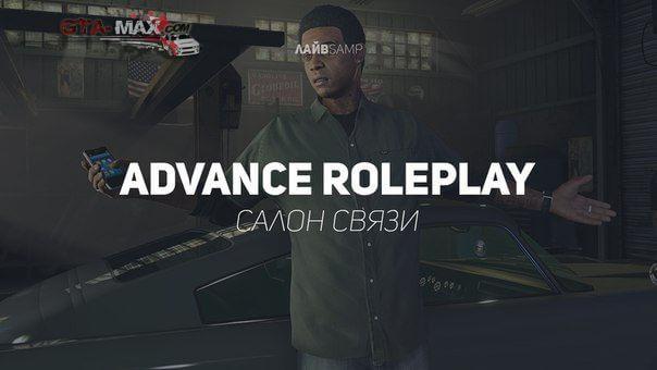 Advance Rp Как Раскрутить В Казино